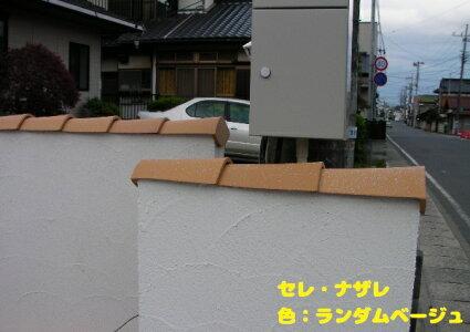 DIY洋風塀瓦シリーズセレ・ナザレ【平】