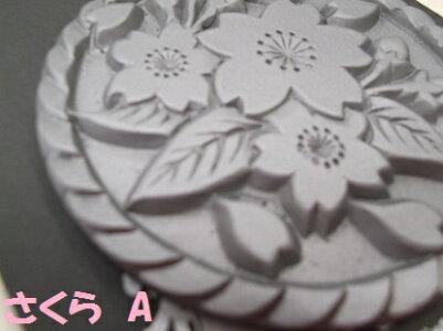 いぶし★瓦コースター(Aタイプ)【さくら】