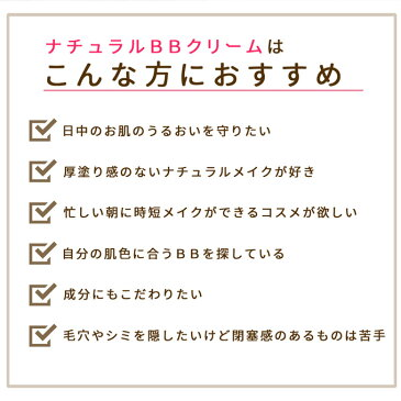 桜花媛(サクラプリンセス) ナチュラルBBクリーム 全4色 33g BBクリーム ファンデーション 日本製