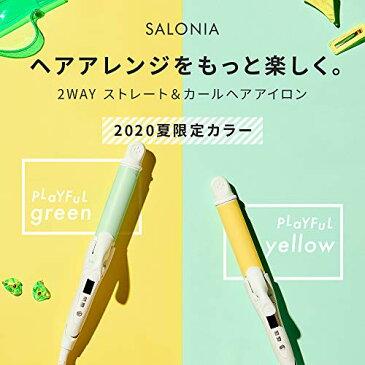 SALONIA サロニア 2WAYストレート&カールヘアアイロン 32mm プロ仕様220℃ SL-002A (プレイフルイエロー)
