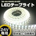 高輝度LEDテープライト 5m 防水 24V 600連SMD5050 二列式 カ...