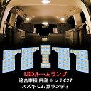 セレナ C27 LED ルームランプ 日産 セレナ スズキ ランディ ...