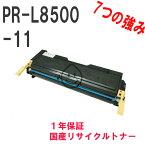 NEC 日本電気 PR-L8500-11 激安リサイクルトナー 対応機種:MultiWriter 8200N(PR-L8200N) MultiWriter 8450NW MultiWriter 8250 MultiWriter 8200 MultiWriter 8250N MultiWriter 8500N