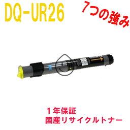 PANASONIC パナソニック WORKiO CL26用 DQ-UR26Y イエロー リサイクルトナー リサイクル品