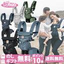 【ママ割エントリーでポイントさらに5倍】エルゴ オムニ360 メッシュ クールエア OMNI360 COOLAIR 抱っこ紐 ポイント10倍 送料無料※ 日本正規品 2年保証 新生児 オムニ 360 メッシュ ウエストベルト付き