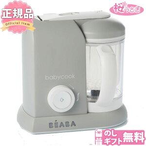 ベアバ ベビークック 離乳食メーカー グレー 1台5役 介護食 調理器 ダッドウェイ 日本正規品 beaba babycook
