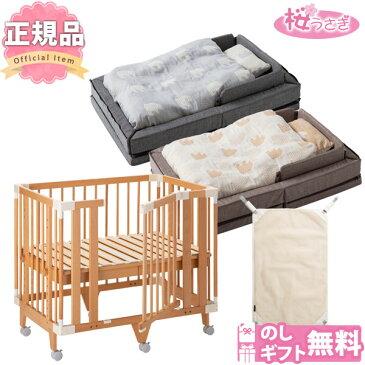 キャノピー付 ファルスカ クリエイティブ コット farska Creative Cot + コンパクトベッド フリー Compact Bed Free + マルチネット 計3点セット クリエイティブコット コンパクト ベッド フラッグシップライン