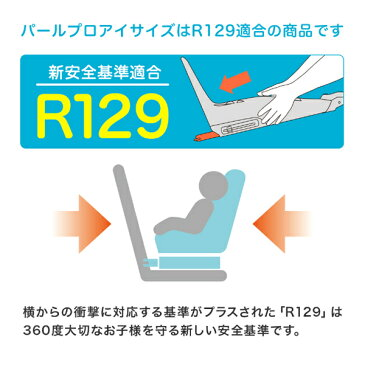 チャイルドシート 新生児 1歳から isofix マキシコシ パールプロアイサイズ PEARL PRO i-SIZE Maxi-cosi R129適合 【送料無料※】【ポイント10倍】