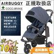 エアバギー ココブレーキ (AirBuggy COCO Brake) テクスチャーデニム (Texture Denim)【RCP】【あす楽】
