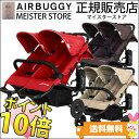 エアバギー ココ ダブル AirBuggy COCO DOUBLE 【ポイント10倍】【送料・代引き無料】 Air Buggy COCO Brake Model 3輪 バギー【楽ギフ_包装】【楽ギフ_のし】【楽ギフ_のし宛書】【mek】