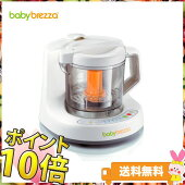 ベビーブレッツァ全自動フード調理器babyBrezzaベビーフード離乳食介護食【あす楽対応】