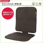 日本育児 グリップイット ブラック DIONO チャイルドシートオプション 保護マット 【RCP】