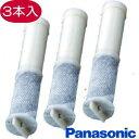 【あす楽】Panasonic 浄水器カートリッジ | TK-CK40C3 | 3本入 | 対応機種 TK-CK40-S TK-CK40-SZ | パナソニック | 送料無料