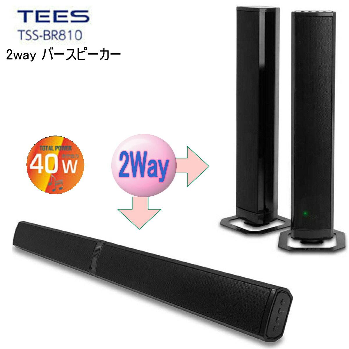 オーディオ, スピーカー TEES TSS-BR810 Bluetooth ARCHDMI 2WAY