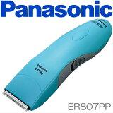 【あす楽】Panasonic ペットクラブ 犬用バリカン ER807PP-A | ペットバリカン | 水洗いOK | コードレス 充電式 | パナソニック