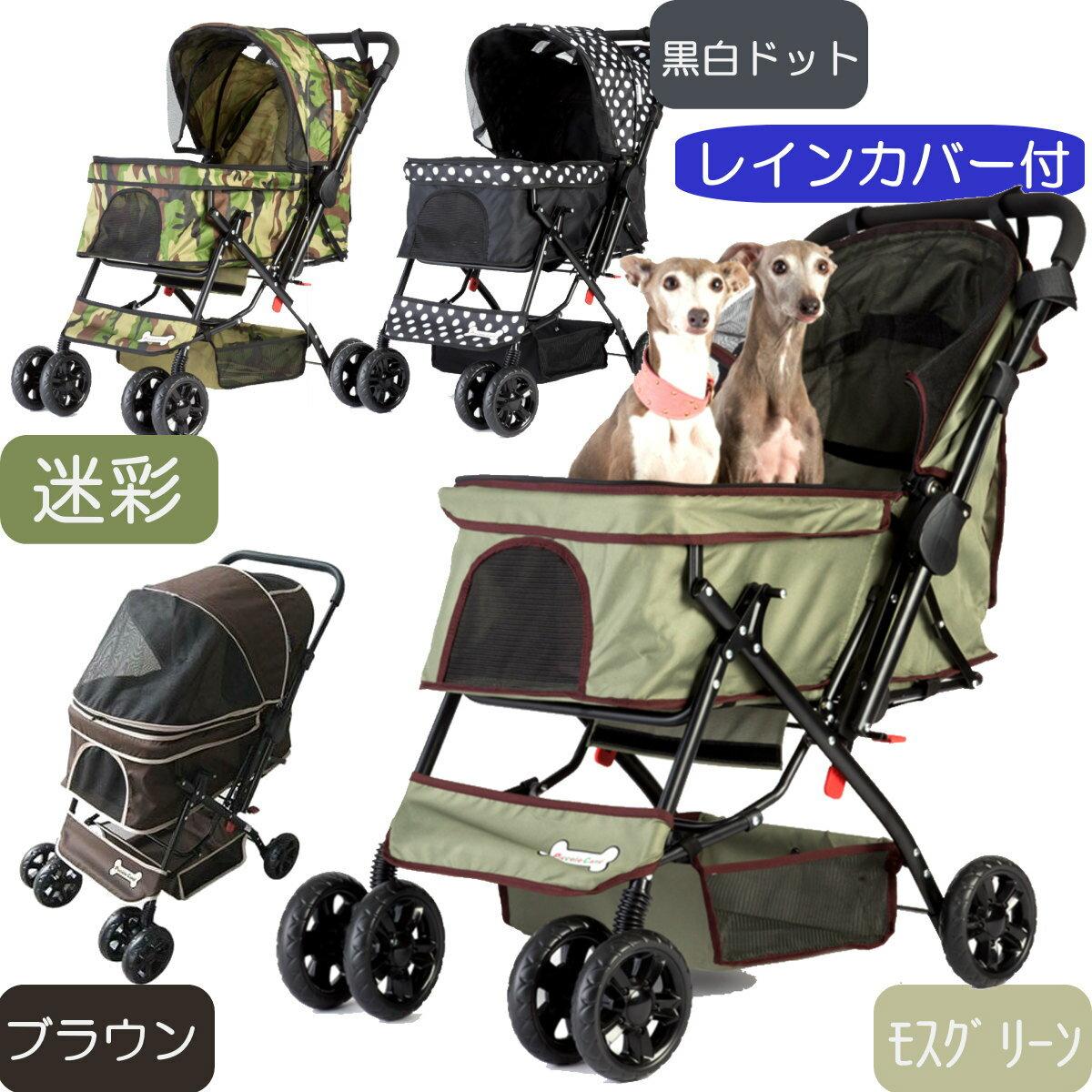 【あす楽】ピッコロカーネ PRIMO   DG602   レインカバー付属版   全3色   耐荷重25kg   NUOVO 折畳式 犬用 ペットカート プリモ