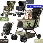 【あす楽】ピッコロカーネ PRIMO | DG602 | レインカバー付属版 | 全3色 | 耐荷重25kg | NUOVO 折畳式 犬用 ペットカート プリモ