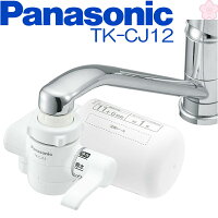 Panasonic浄水器蛇口直結型 TK-CJ12-W 11物質+6物質除去 ホワイト 対応カートTK-CJ22C1 パナソニック