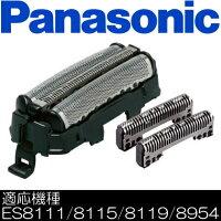 Panasonicラムダッシュ替刃外刃・内刃セット|ES9013|適応機種ES8111ES8115ES8119ES8954ほか|パナソニック