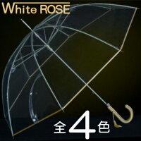 正規品ホワイトローズ社園遊会特別仕様透明傘縁結えんゆう全3色直径95cm全長87cm日本製送料無料