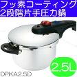 【あす楽】 ルミナスプラス | フッ素コーティング 片手圧力鍋 2.5L | DPKA2.5D | 底面3層構造 | 全熱源対応 | 目皿付属 レシピ付属 | ドウシシャ