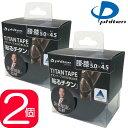 【2個】 Phiten | チタンテープ X100 ブラック | 50...