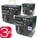 【3個】 Phiten | チタンテープ X100 ブラック | 50...