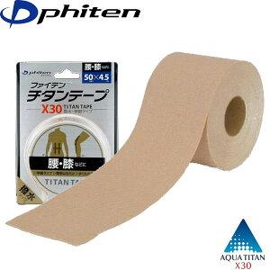 Phiten | チタンテープ X30 伸縮タイプ | 5cm×4.5m | 0110PU711029 | 水や汗に強い撥水タイプ | ファイテン