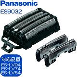 【あす楽】Panasonic ラムダッシュ替刃 外刃・内刃セット   ES9032   適応機種 ES-LV94 ES-LV74 ES-LV54 ほか   パナソニック