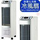 【あす楽】SKJ 冷風扇 | SKJ-WM50R2(W) |...