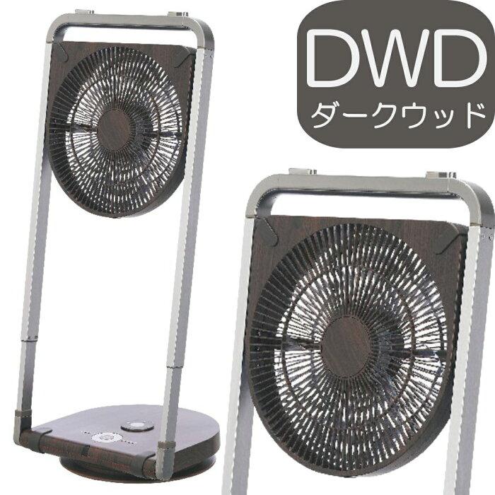 【あす楽】DCモーター折畳式扇風機   FLS-252D   ダークウッド   フォールディングファン   全高69-81cm   ドウシシャ 1年保証