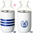 【あす楽】飲みごこち日本酒とっくり | 360ml | 2合徳利 | OZNN-360 | 全2色 | ON℃ZONE オンドゾーン | ドウシシャ