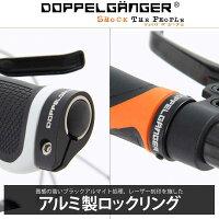 代引不可|DOPPELGANGERエルゴノミックグリップDGR163|全2色|独立可動式のバーエンドを標準装備|ドッペルギャンガー