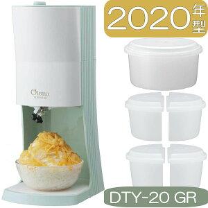 2020 model | OTONA Electric fluffy snow frosting device | DTY-20GR | Frozen fruit support | Doshisha 1 year warranty