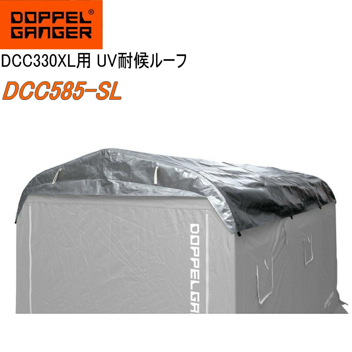 ガレージ, バイク・自転車用ガレージ DOPPELGANGER DCC585-SL DCC330XL UV