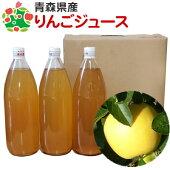 りんごジュース1リットルお試し3本入り(きおう)