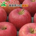【訳あり】 りんご サンふじ 家庭用 キズあり 青森県産 3kg 送料無料...