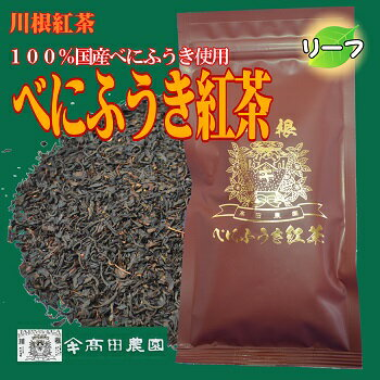 2018年 静岡 川根 元藤川産 有機栽培 べにふうき 茶葉 100% 「べにふうき紅茶 60g」 3個セット (合計180g) オーガニック 紅茶 和紅茶 リーフ ティー 国産 静岡茶
