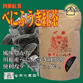 2018年 静岡 川根 元藤川産 有機栽培 べにふうき 茶葉 100% 「べにふうき紅茶 ティーバッグ 3gx18包入り」 3個セット (合計54包) オーガニック 紅茶 ティー パック 和紅茶 静岡茶