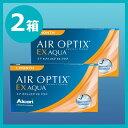 エアオプティクス EX アクア2箱セット(両眼3か月分)/1ヶ月使い捨てコンタクトレンズ