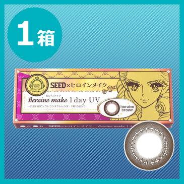【100円OFFクーポン配布中♪】シードアイコフレヒロインメイク(1箱10枚入)/カラコン