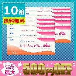 【送料無料】ワンデーファイン10箱セット(両眼5か月分)/1日使い捨てコンタクトレンズ/SEED