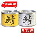 【送料無料】伊藤食品 美味しい鯖 【味噌煮 水煮】缶詰2種 ...