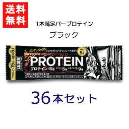 送料無料 アサヒグループ食品 1本満足バー プロテインブラック 36本 ランニング 手軽 プロテイン バータイプ 栄養調整食品 ミネラル ビタミン アミノ酸 チョコ