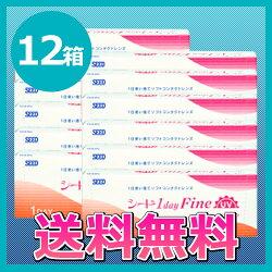 【送料無料】ワンデーファイン12箱セット(両眼6か月分)/1日使い捨てコンタクトレンズ/SEED