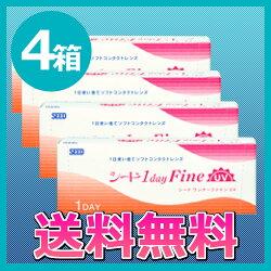 【送料無料】ワンデーファイン4箱セット(両眼2か月分)/1日使い捨てコンタクトレンズ/SEED