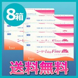 【送料無料】ワンデーファイン8箱セット(両眼4か月分)/1日使い捨てコンタクトレンズ/SEED