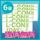 【送料無料】エルコンワンデー6箱セット/1日使い捨てコンタクトレンズ/株式会社シンシア