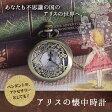 不思議の国のアリス 懐中時計 アンティーク風 レトロ ペンダント