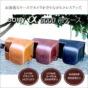 装着したまま撮影可能!レトロなデザインでかわいいSONY α6000用 カメラケース PUレザー カバ...